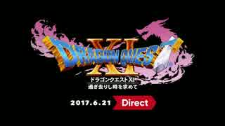 ドラゴンクエストXI 過ぎ去りし時を求めて Direct 2017.6.21