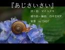 【オリジナル】『あじさいさい』【初音ミクV4】
