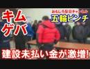 【韓国平昌五輪でキムゲバ発生】 建設未払い金が激増中!胸熱...