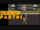 【自由奔放に】聖剣伝説3 PART01