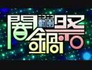 ニコニコ動画闇鍋祭