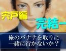 【ドキサバ全員恋愛宣言】激ダサ帽子マン宍戸亮part.4【テニスの王子様】