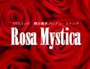 【U12コンピ】Rosa Mystica【櫻井桃華】【ビーカーP】