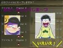 【おそ松さんホラーゲームーMIRRORー】を六つ子のテンションで実況松 4-1