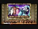 合唱 組曲『ニコニコ動画』 グランドフィナーレ Remaster Edition