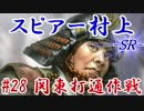 スピアー村上SR_第二十八話:関東打通作戦