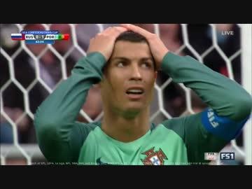 【コンフェデ杯2017】ロシアvsポルトガル