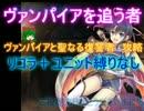 ヴァンパイアを追う者☆3【救世主 ヴァンパイアと聖なる復讐者】