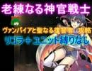 老練なる神官戦士☆3【救世主 ヴァンパイアと聖なる復讐者 ルマリア】
