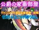 公爵の家畜部屋☆3【救世主 ヴァンパイアと聖なる復讐者 ルマリア】