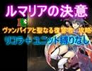 ルマリアの決意☆3【剣を極めし者 ヴァンパイアと聖なる復讐者】