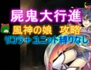 屍鬼大行進☆3【救世主 風神の娘 風神の娘フーコ】