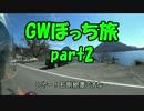 GWぼっち旅part2 渋峠の麓まで