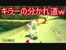 【マリオカート8DX】Part22 17年6月頃【デラックス】