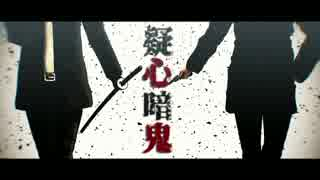 【MMD銀魂】疑心暗鬼