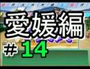 【実況】全国で全国制覇を目指す栄冠ナインpart231【パワプロ15】