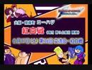 KOF02UM コーハツ 第36回交流会・紅白戦1(前編)【大阪・南森町】