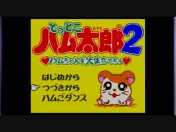 【実況】とっとこハム太郎2 ハムちゃんずを取り戻せ!PART1