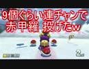 【マリオカート8DX】Part23 17年6月頃【デラックス】