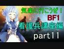 【BF1】気楽に行こうぜBF1!part11【実況プレイ】看護兵講座だと思いたい