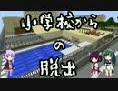 【マイクラゆるふわ系実況】小学校からの脱出#01【VOICEROID】