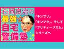 月刊 石岡良治の最強☆自宅警備塾 vol.36 テーマ:「キンプリ」「キンプラ」、そして「プリティーリズム」シリーズへ
