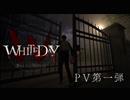 「WHITEDAY~学校という名の迷宮~」PV第一弾