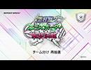 『第6期 エースボーダー最終決戦』チーム分け再抽選