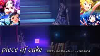 ミリオンライブ 喉からCD音源な人達@piece of cake