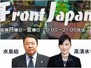 【Front Japan 桜】戦争は不可避?とデフ