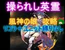 【モルテナ第二覚醒】操られし英霊☆3【救世主 風神の娘】