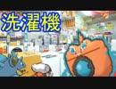 【ポケモンSM】ヤケモン達と強くなるシングルレート【ヤトム(水)】