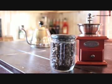 Ropiaシェフ 珈琲を焙煎~ドリップ~飲む