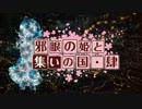 【卓m@s】邪眼の姫の物語/第弐拾伍話【SW