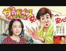 【有本香】 ザ・ボイス 20170622