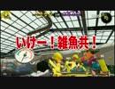 【キヨ音MAD】キヨツマ【Splatoon】
