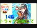 【艦これ&東方SS】第1章14話 トラック泊地にて