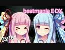 テスト動画を上げる茜ちゃんpart0【beatmaniaⅡDX】
