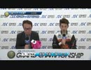 鳴門グランドチャンピオン 3日目勝利者インタビューダイジェスト