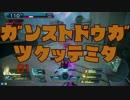 下手っぴガンスト部01