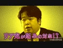NHK「所さん!大変ですよ」唐澤貴洋弁護士出演シーン+α