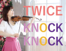 【石川綾子】TWICE「KNOCK KNOCK」をヴァイオリンで演奏してみた
