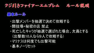 【実況】クジ引きファイアーエムブレム~封印の剣~1【6章-1】