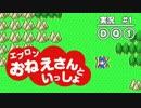 【実況】ポンコツおねえさんといっしょ #1【DQ1】