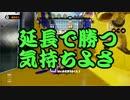 【スプラ実況】発売日組の足搔き#18