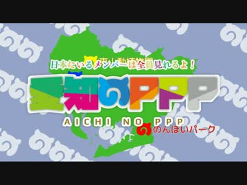 【MAD】愛知のPPP【大空ドリーマー】