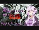 第83位:【ACfA】新人ゆかリンクスが駆ける戦場Part Final thumbnail
