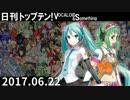 日刊トップテン!VOCALOID&something【日刊ぼかさん2017.06.22】