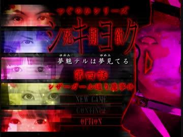 【ホラー】アレを切り取るシザーガール【死期欲-シキヨク-第四話】part1