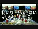 [実況]マリオカート8DX 平和が一番